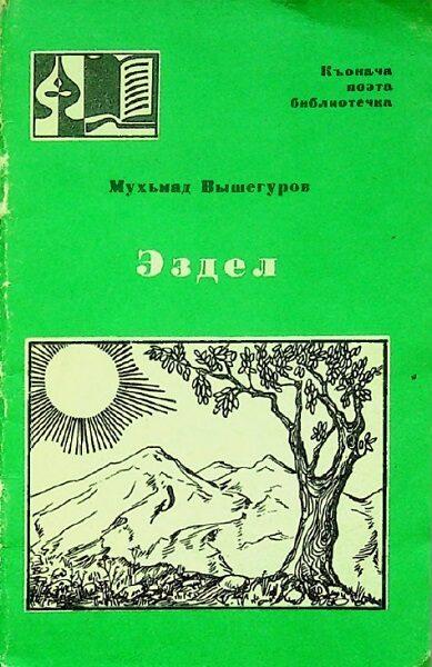 Вышегуров М. Эздел (1982)