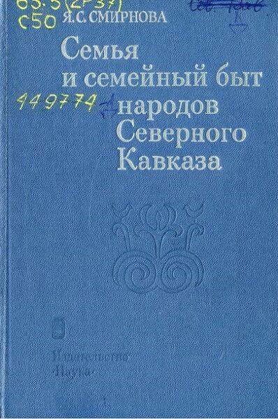 Смирнова Я. С.  Семья и семейный быт народов Северного Кавказа (1983)