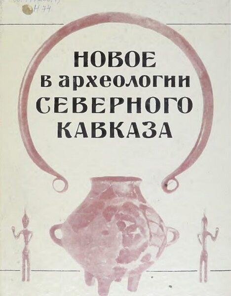 Новое в археологии Северного Кавказа, (1986 )