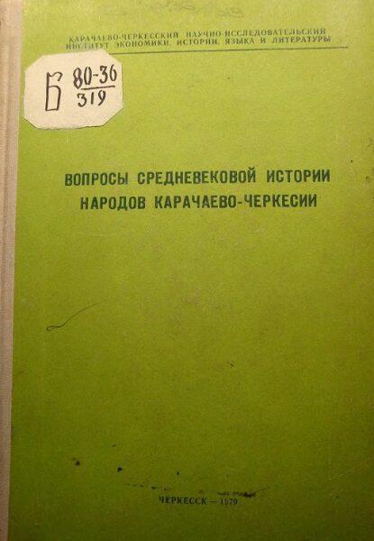Вопросы средневековой истории народов Карачаево-Черкесии (1979)