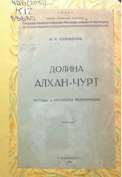 Калиманов  М. Д. Долина Алхан-Чурт (1927-28)
