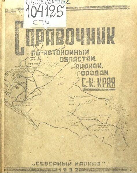 Справочник по автономным властям районам городам С К края 1932