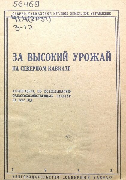 За высокий урожай на северном Кавказе (1932)