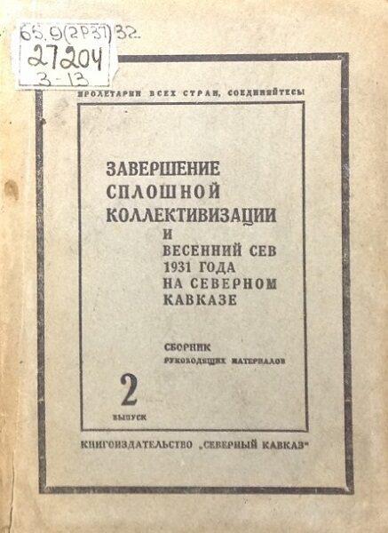 Завершением сплошной коллективизации и весенней сев 1931 на северном кавказе вып 2 (1931)