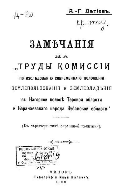 Датиев А. Г. Замечания на труды комиссии по исследованию современного положения землепользования и землевладения (1909)
