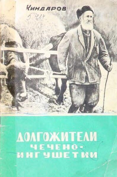 Киндаров А.Г. — Долгожители Чечено-Ингушетии, (1967)