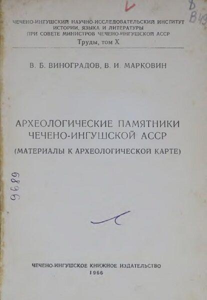 Виноградов В.Б.,МарковиН В.И. — Археологические памятники ЧИАССР, 1966