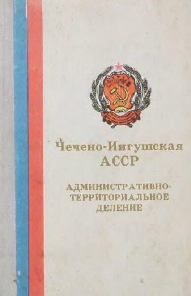 Чечено-Ингушская АССР- Административно-территориальное деление, 1978.
