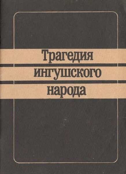 Трагедия ингушского народа, Грозный, 1991 год