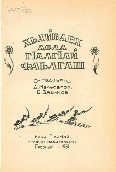 Мальсагов Д., Зязиков Б.,Хьайбаех дола г1алг1ай фаьлгаш -  Грозный, 1961 год