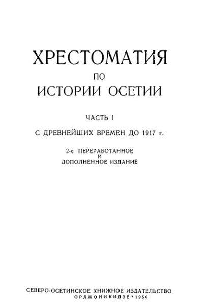 Скитский Б. В. Хрестоматия по истории Осетии  части I  с древнейших времен до 1917 г.   (1956)