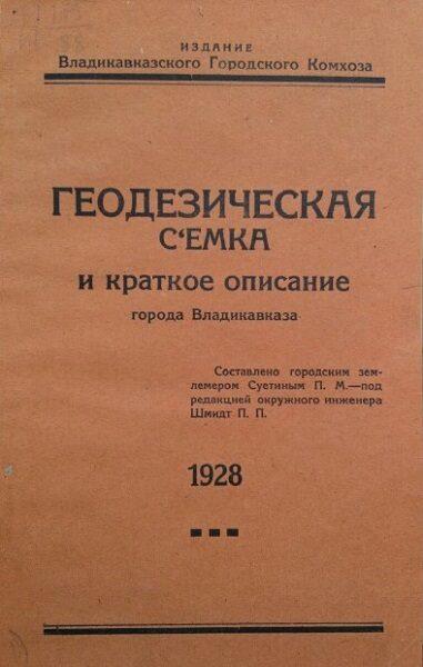 Суетин П. М. - Геодезическая съёмка и описание г. Владикавказа, 1928 год (1)