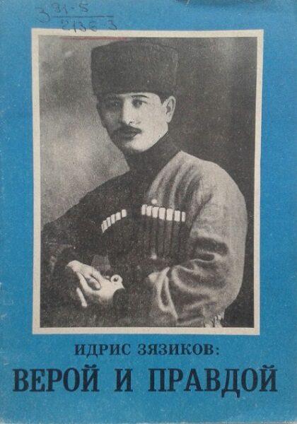 Чахкиев С. Верой и Правдой Идрис Зязиков. (1991)