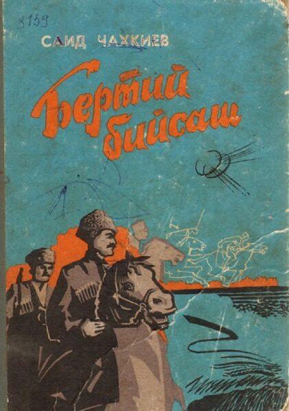 Чахкиев С.И. Бертий бийсаш (1986)