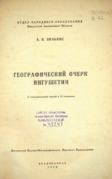 Вильямс А. К. Географический очерк Ингушетии  (1928)