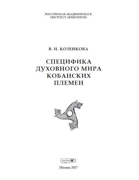 Козенкова В. И.  Специфика духовного мира Кобанских племен   (2017)
