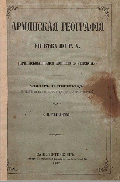 Патканов  К. П. Армянская география VII века по PX (1877)