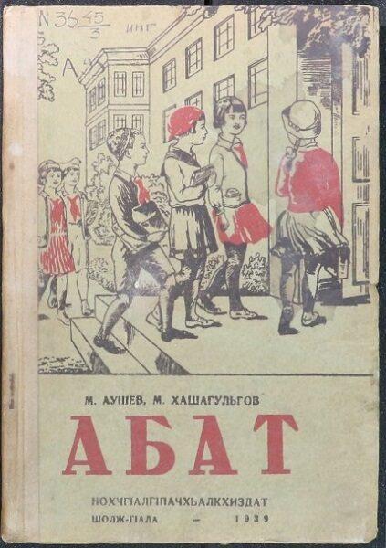 Аушев М., Хашагульгов М. — Абат, (1939)