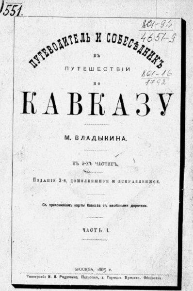 Владыкин М. Путеводитель и собеседник в путешествии по Кавказу. часть 1 (1885)