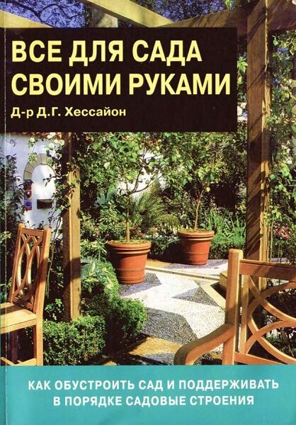 Хессайон. Д-р Д. Г Всё для сада своими руками. (1998)