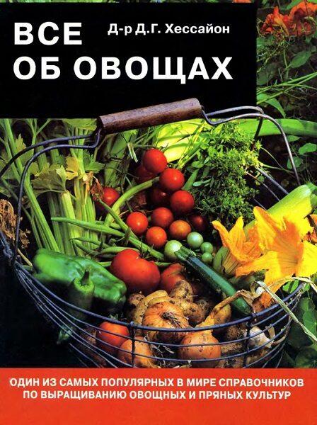 Хессайон. Д-р Д. Г.  Всё об овощах. (1999)