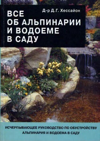 Хессайон.  Д-р Д. Г. Всё об альпинарии и водоеме в саду. (1996)