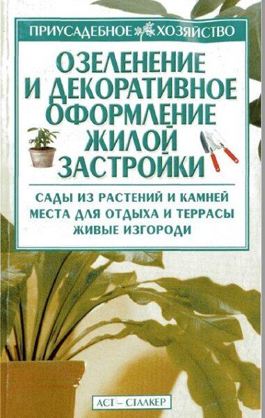 Полозун, Л.Г.   Мысак. М.Л. Озеленение и декоративное оформление жилой застройки. (2005)