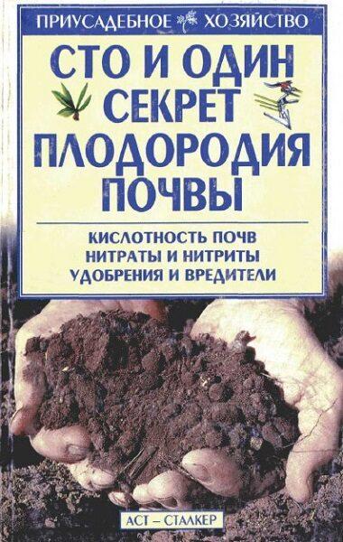 Ершов. М.Е.  Сто и один секрет плодородия почвы.  (2005)