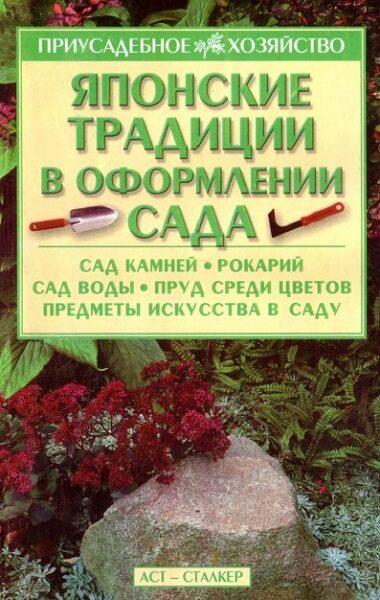 Галкина. Л.И.   Японские традиции в оформлении сада. Л.И. Галкина. 2004