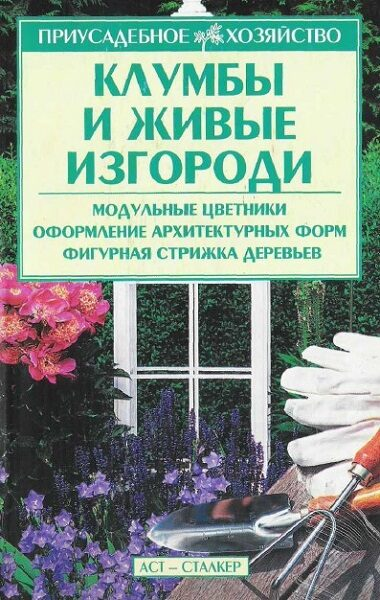 Бондаренко. С.П.   Клумбы и живые изгороди.  2004