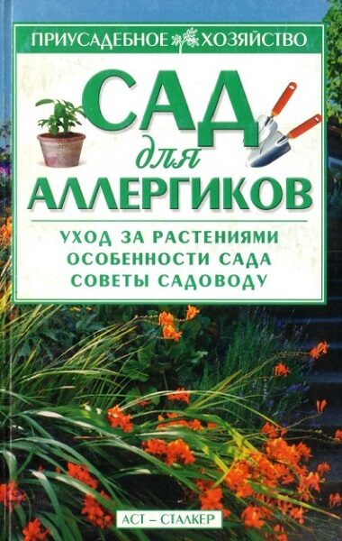 Крылова. Н.А.  Сад для аллергиков. 2004