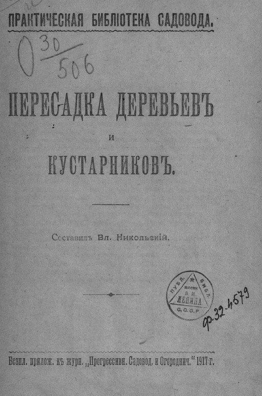 Никольский Вл. Пересадка деревьев  (1917)