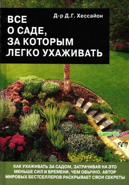 Хессайон. Д-р Д. Г.  Всё о саде за которым легко ухаживать. 1999