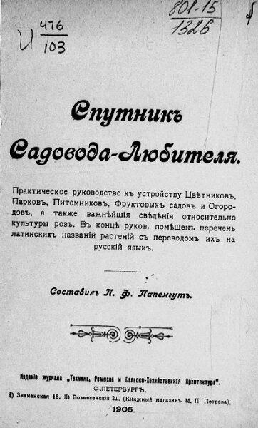 Папенгут, А. Ф. Спутник Садовода-Любителя (1905)