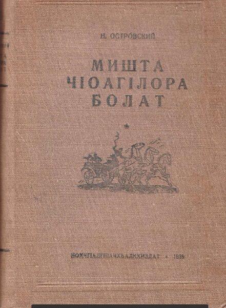 Островский Н. А.  Мишта чIоагIлора болат  (1939)