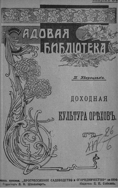 Кварацхелия Т. Доходная культура орехов. (1914)