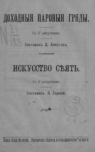 Хомутов Д. Горский П. Искусство сеять Доходные паровые грядки (1917)