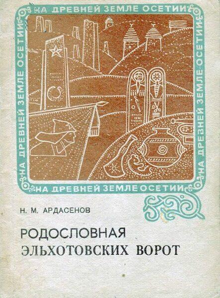 Ардасенов Н. М. Родословная эльхотовских ворот.  (1971)