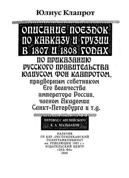 Клапрот Ю. Описание поездок по Кавказу и Грузии в 1807 и 1808 годах. (2008)