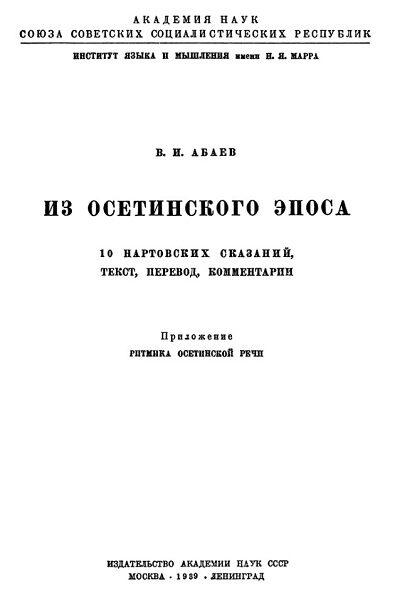 Абаев В. И. Из Осетинского Эпоса. (1939)