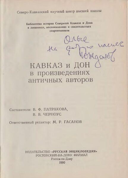 Кавказ и Дон в произведениях античных авторов. (1990)