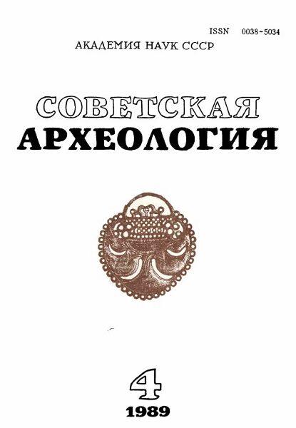 Советская археология, 1989