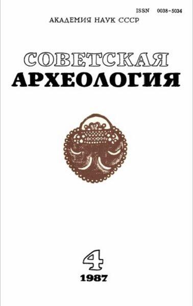 Советская археология, 1987