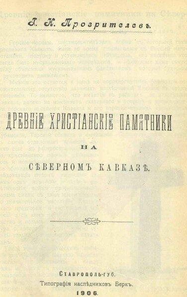Прозрителев.Г. Н.  Древние христианские памятники на Северном Кавказе, (1906)