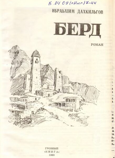 Дахкильгов И.А. Берд (1990)
