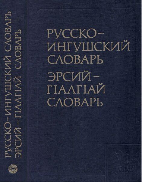 Оздоев И.А. Русско-ингушский словарь (1980)