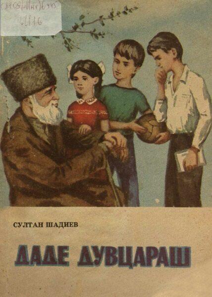 Шадиев С.  Даде дувцараш. (1987)