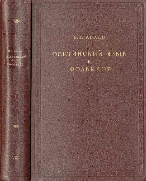 Абаев В.И. Осетинский язык и фольклор  (1949)