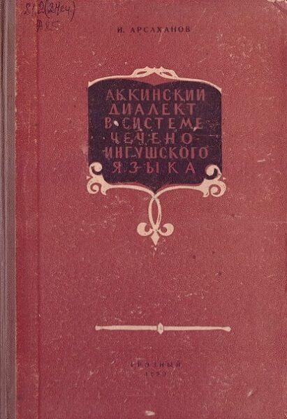 Арсаханов И. — Аккинский диалект в системе чечено-ингушского языка,    (1959)