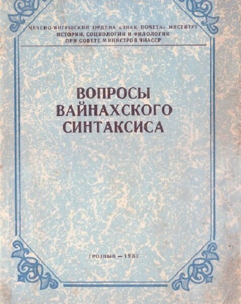 Вопросы вайнахского синтаксиса, 1982 г